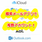 http://www.iphone-mysterious.com/wp/wp-content/uploads/2015/10/multi_mailaccount-catch1-150x150.png