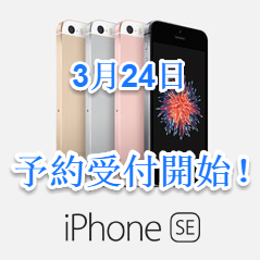iphone_se_osusume-icon2