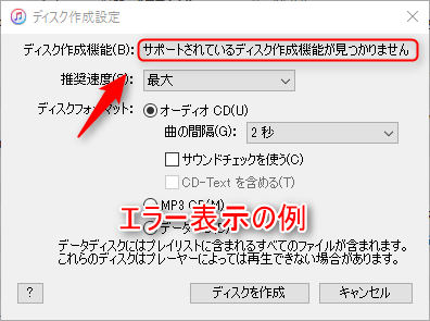 itunes_cd_error