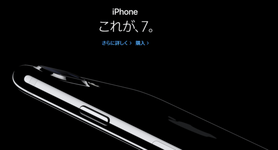iphone7_jetblack