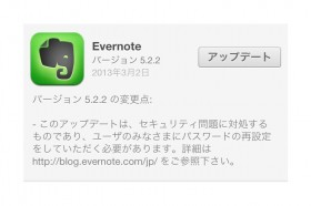 evernote_securityupdate