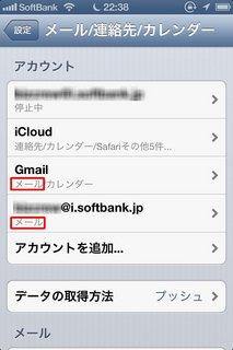 複数メールアカウントを管理する2