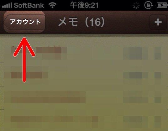 メモアプリアカウントボタンの画像