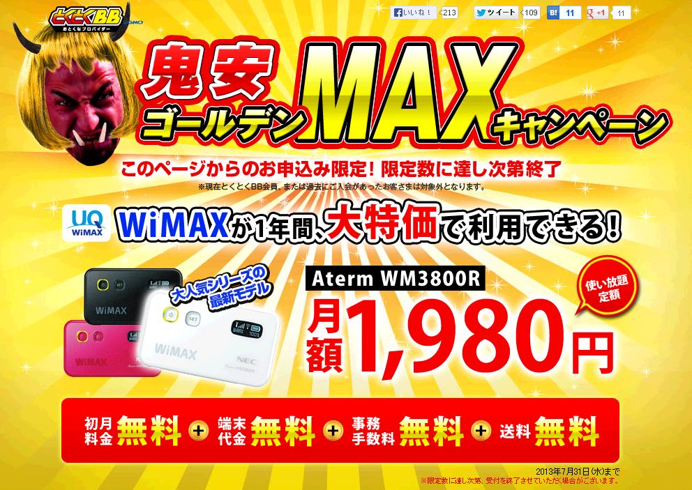 gmo_wimax_campaign
