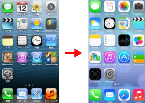 新旧iOS画面