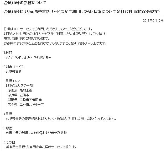 au通信障害9/17
