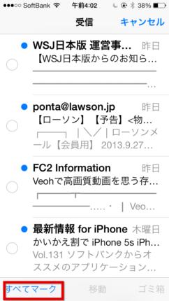 メール一括1