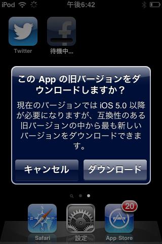 old_app_download2