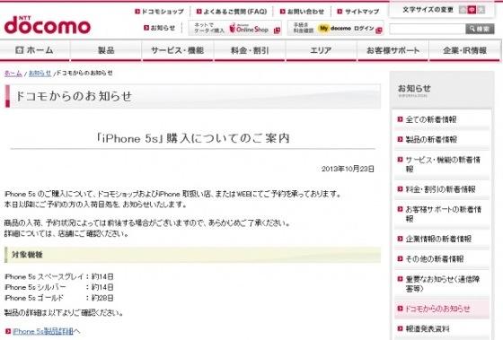 ドコモもiPhone5Sの入荷見込みを発表