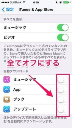 アプリの自動更新をオフにする設定