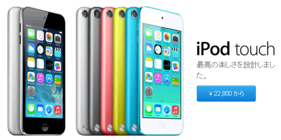 ipodtouch_5th