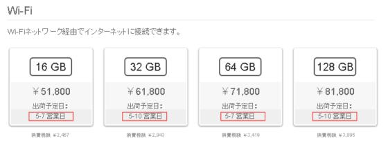 昨日(8日)あたりからiPad Airの出荷予定日は5日以上に変更!