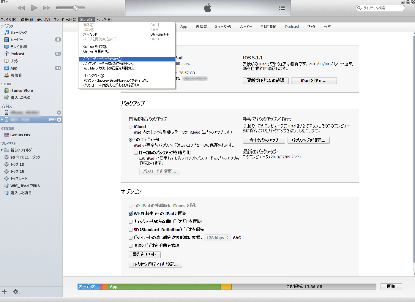 itunes_saininsyo