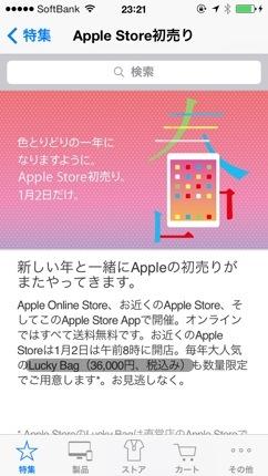 20131228-232542.jpg