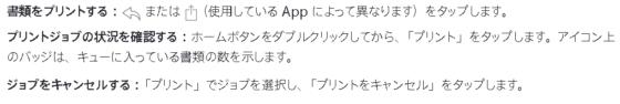 アプリからAirPrintを使う方法