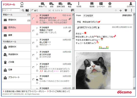 ドコモメールをWebブラウザ(パソコン)で表示したイメージ