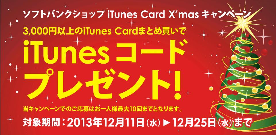 2013年秋ソフトバンク「itunesデジタルコードもれなくプレゼント」