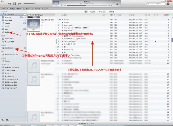 ライブラリー一覧の着信音にした曲マウスで右クリック