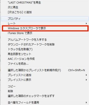 ポップアップメニューからWindowsエクスプローラで表示を選ぶ