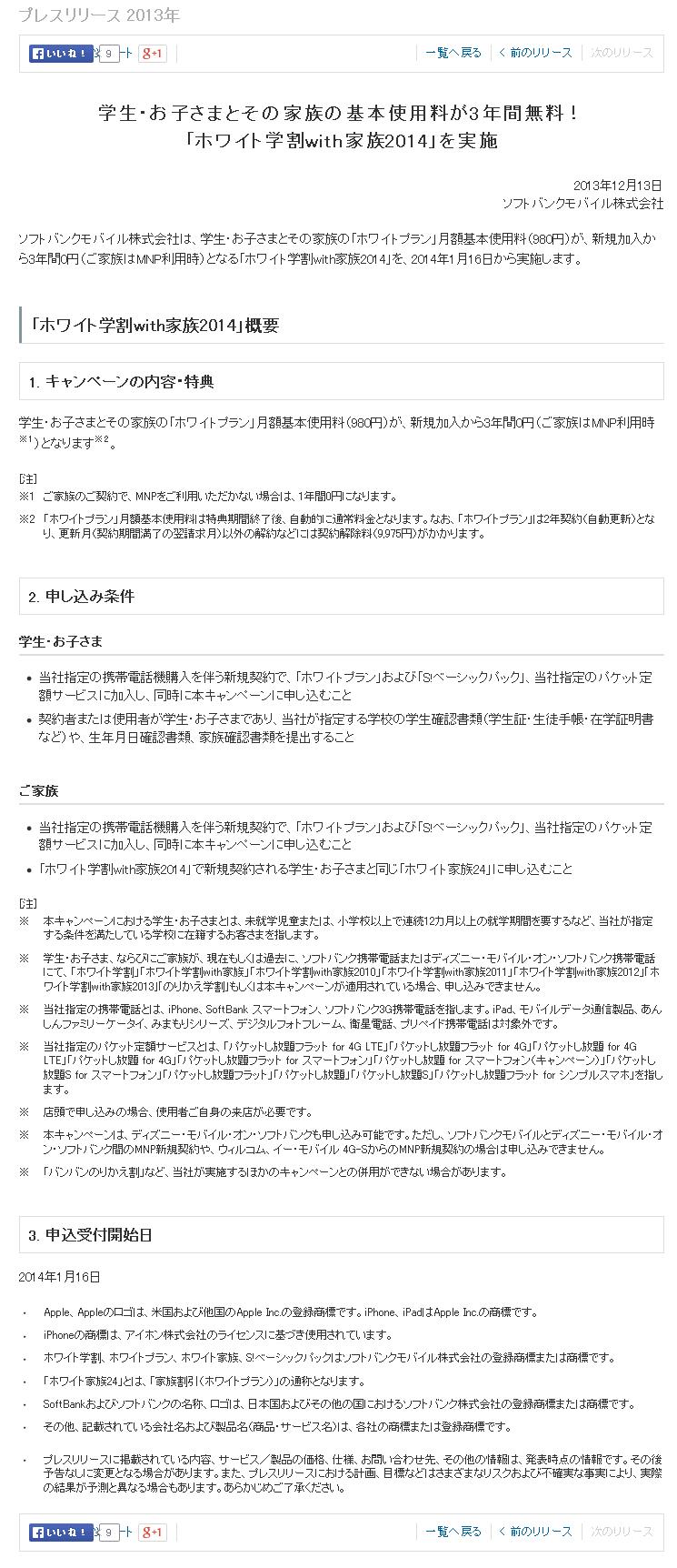 softbank_gakuwari2014