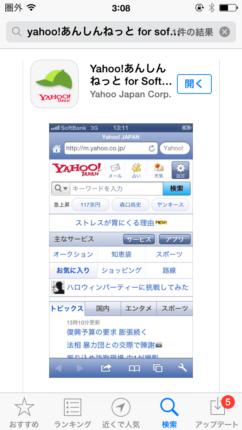 AppStoreで「Yahooあんしんねっとfor softbank」アプリを見つける