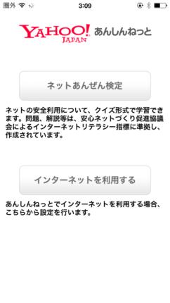 「Yahooあんしんねっと for softbank」を初期起動する