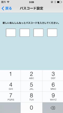 アプリの設定変更のパスワードの入力