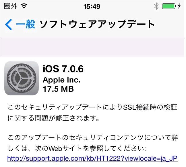 ios7.0.6update