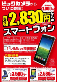 SIMとスマートフォンのセット販売を開始