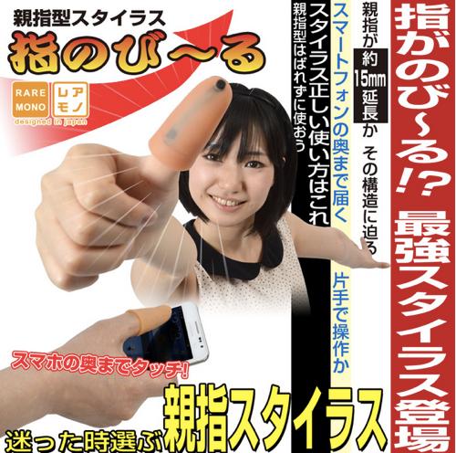 商品「指のびーる」(2)