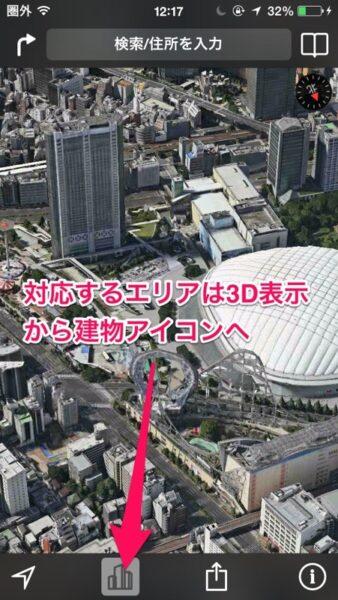 東京ドームをFlyOver表示させた