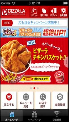 偽アプリ(2014年1月のもの)