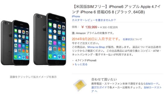 アマゾンに掲載されたiphone6販売ページ