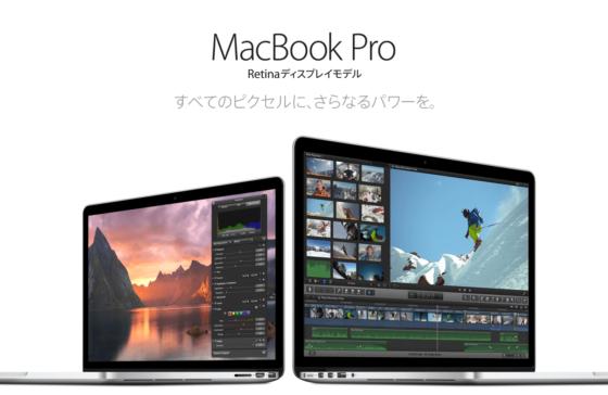 newMacbookPro2014