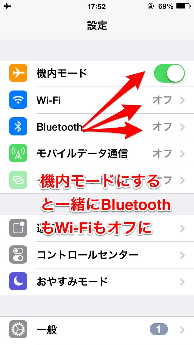 機内モードにするとWi-FiもBluetoothも一緒にオフ