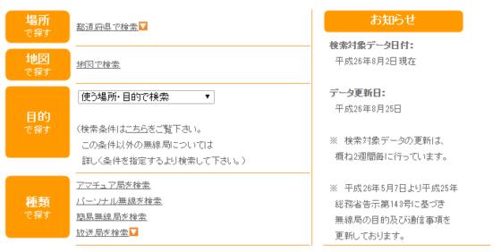 総務省、無線局検索サイトイメージ