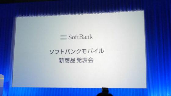 2014ソフトバンク新製品発表会1