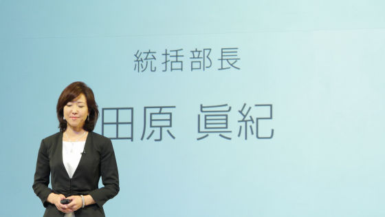 2014ソフトバンク新製品発表会2 田原眞紀