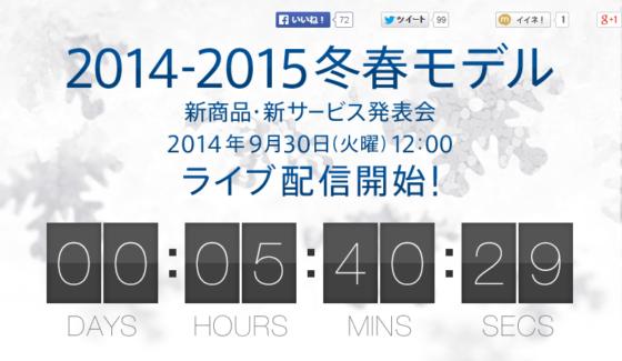 ドコモ2014冬モデル発表会カウントダウン画像