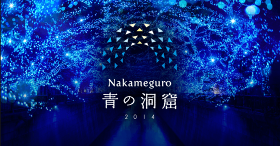 nakameguro_aonodoukutu
