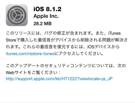 iosバージョン8.1.2