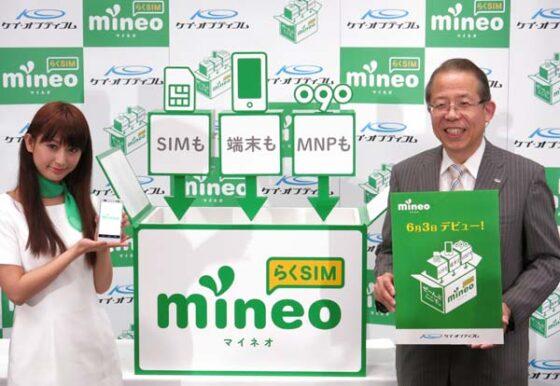 昨年6月「mineo」の全国展開を発表する藤野隆雄社長