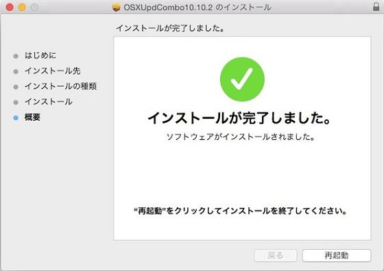 osx_10_10_2update