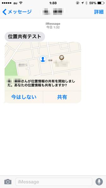 位置情報共有画面2