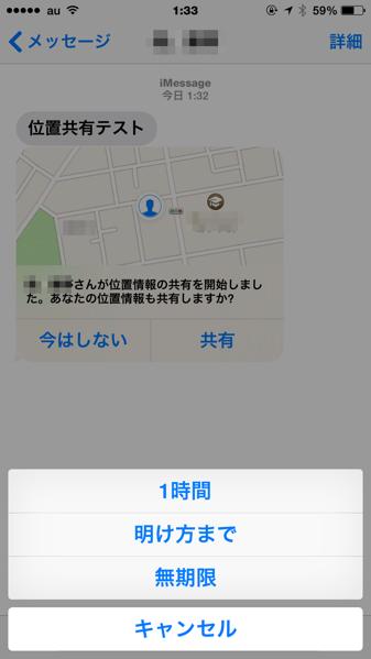 位置情報共有画面3