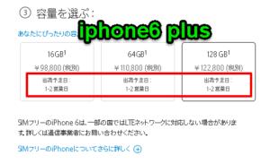 sim-free_iphone6plus