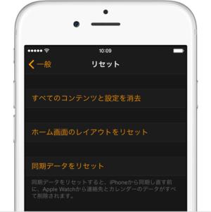 iphoneからデータ消去する方法