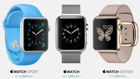 4/10に販売開始されたapple watch