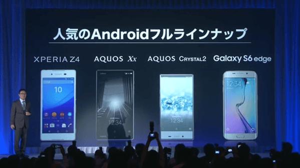 ソフトバンクの発表したスマートフォン(4機種)