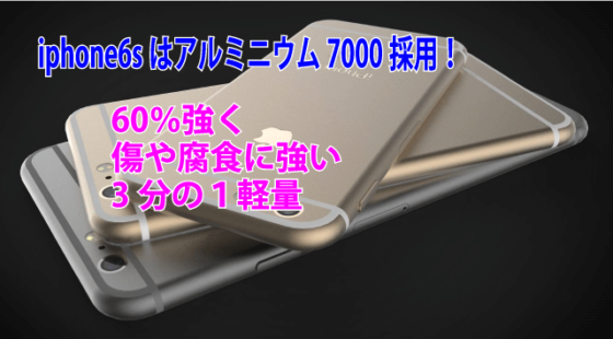 iphone6sはアルミボディ